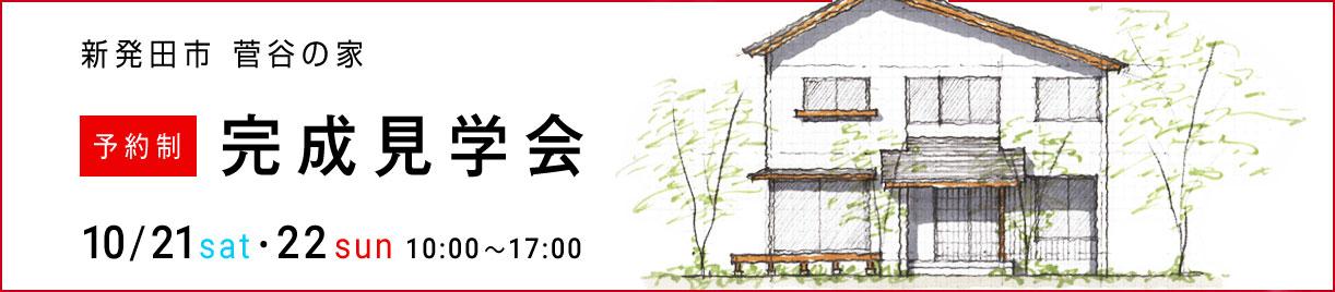 菅谷の家 2邸同時開催 構造見学会