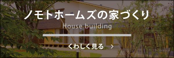ノモトホームズの家づくり